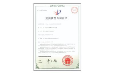沪望实用新型专利证书