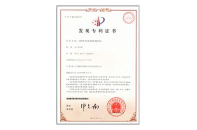 沪望发明专利证书