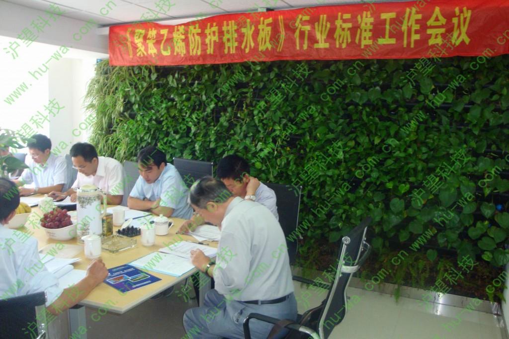 工作会议1