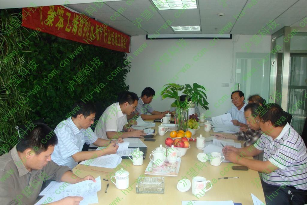 工作会议2