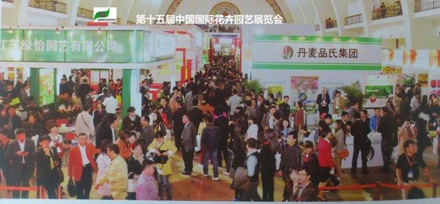 第十五届中国国际花卉园艺展览会