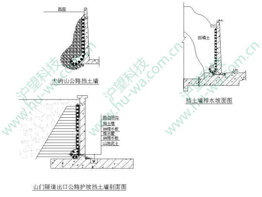 挡土墙排水板施工方案剖面图