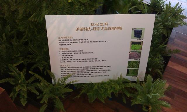 沪望科技满布式垂直绿化植物墙说明