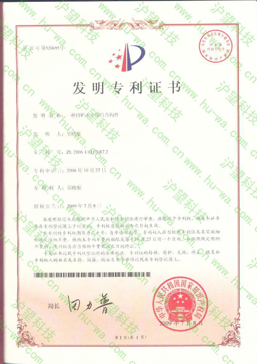 排贮水专用发明专利