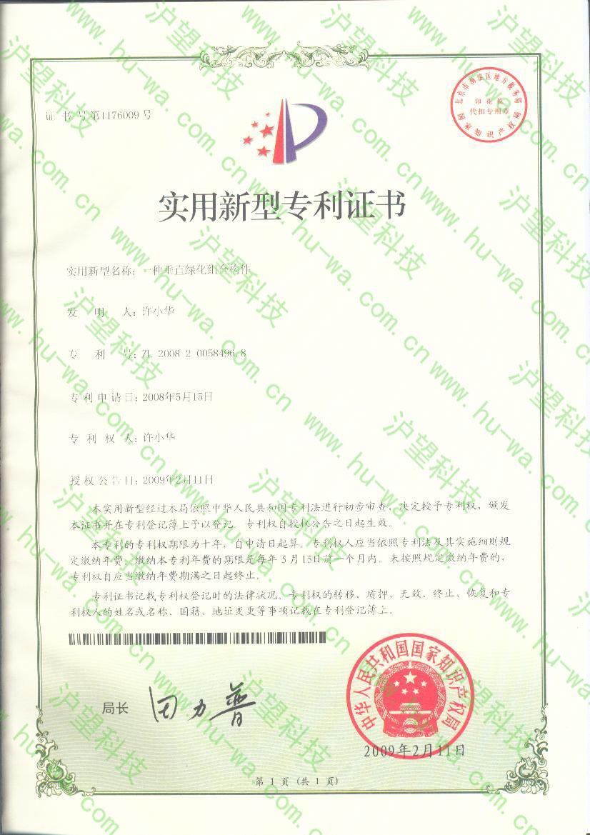 垂直绿化组合构件专利