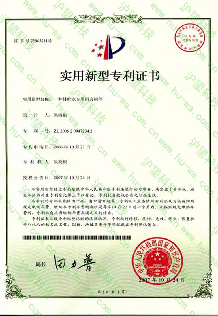 排贮水组合构件专利