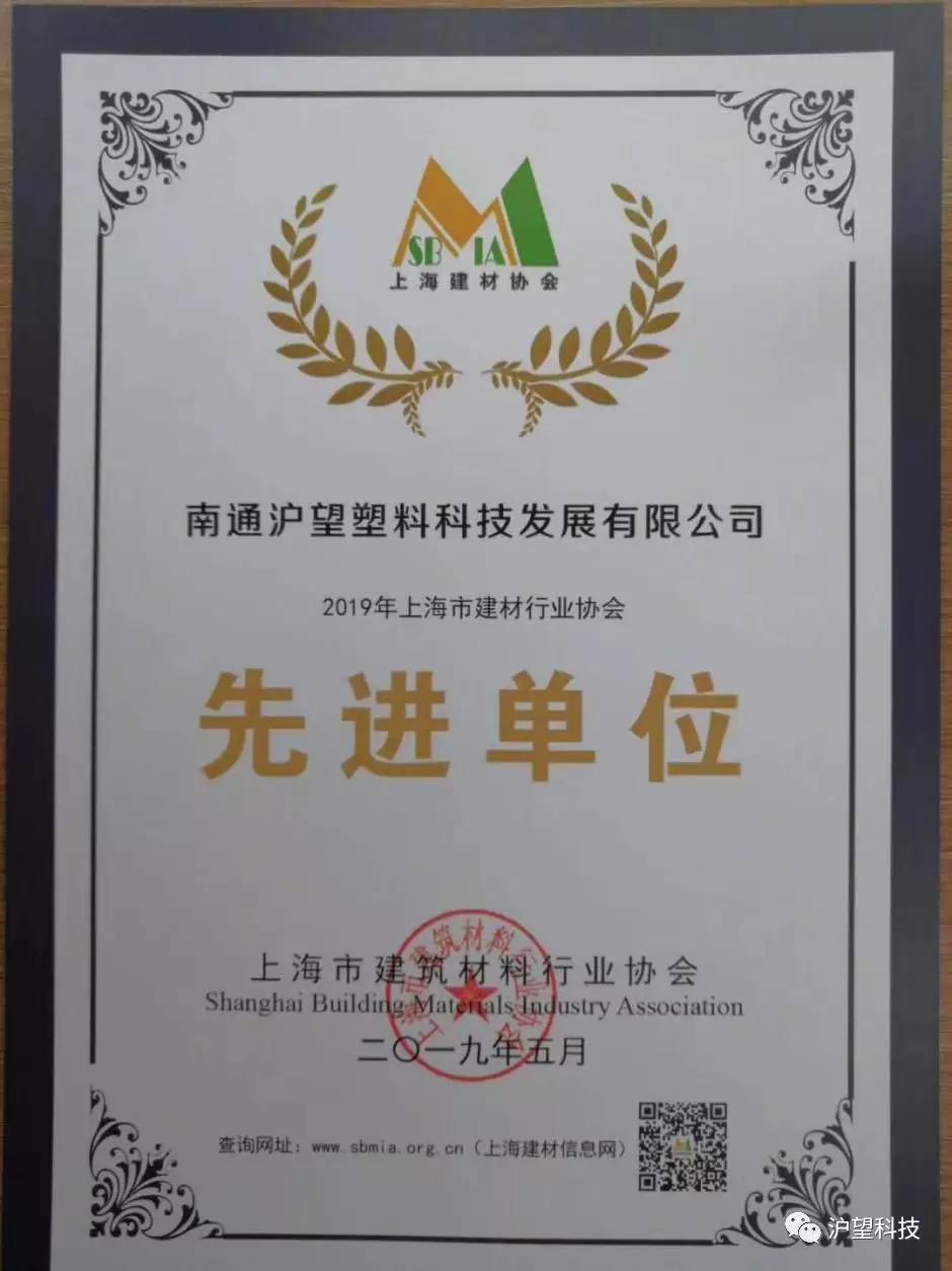 南通沪望入选2019年上海市建材行业协会先进单位
